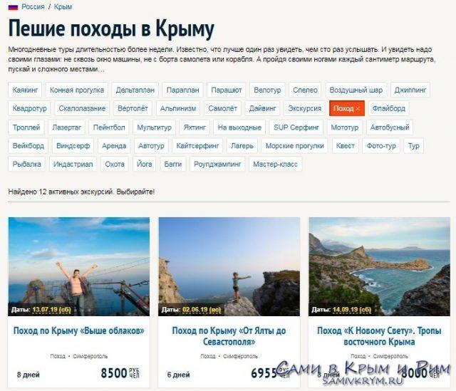 ПЕшие походы по Крыму