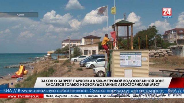 Штраф-для-водителей-авто-в-Крыму