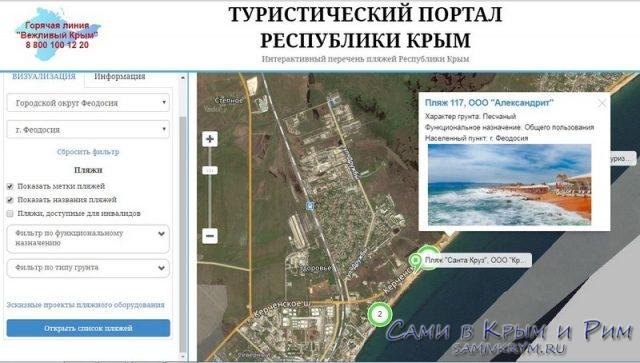 Туристический портал Республики Крым