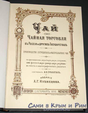 Чай и чайная торговля в России