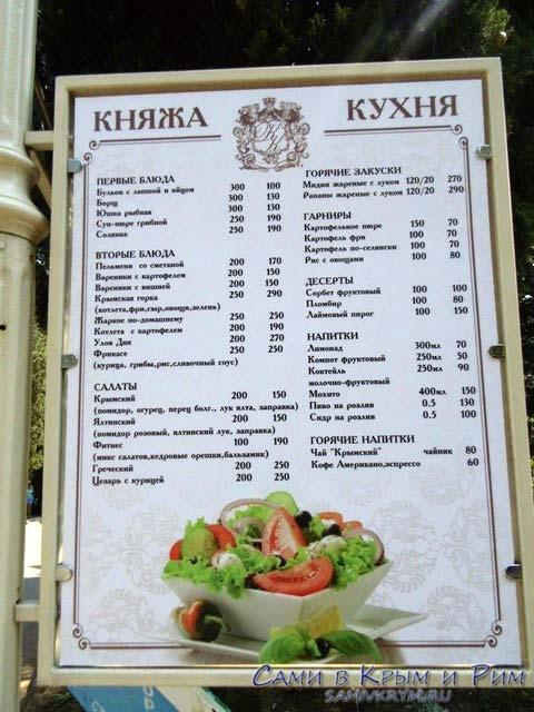 knyazha-kuhnya-menu