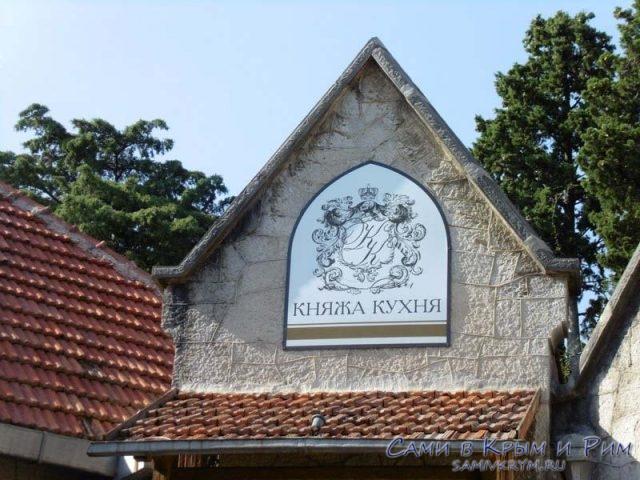 knyazha-kuhnya-krisha