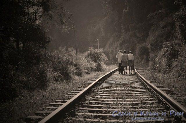 Ланкийцы идут по железной дороге