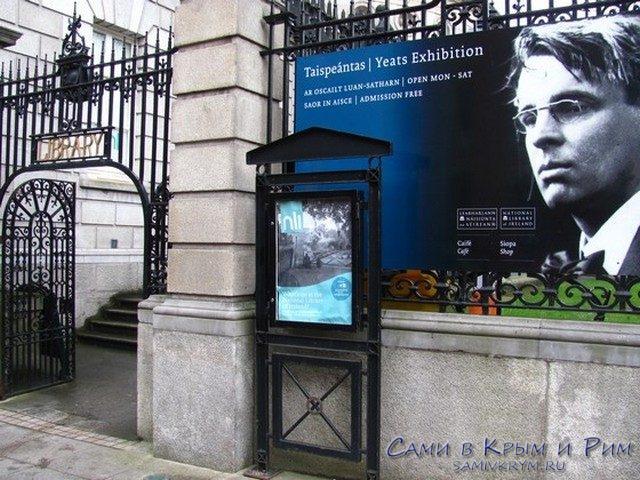 nacionalnaya-biblioteka-irlandii