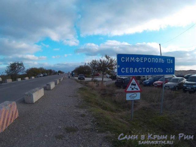 rasstoyznie-ot-chongara-do-sevastopolya