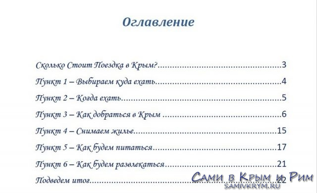 skolko-stoit-poezdka-v-krym