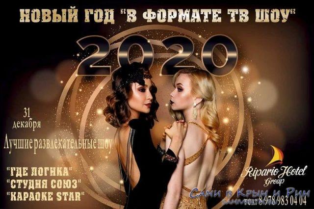 2020 ночь в Рипарио