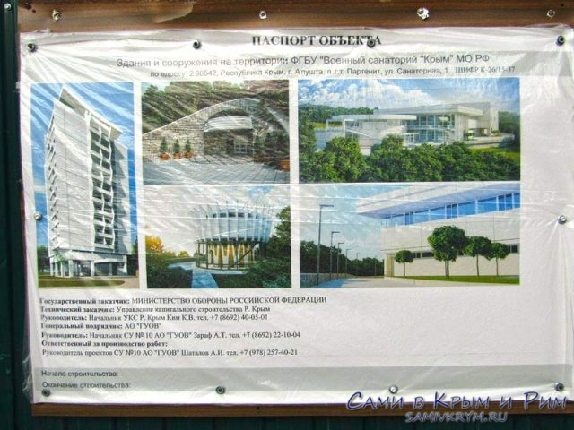 Проект реконструкции санатория