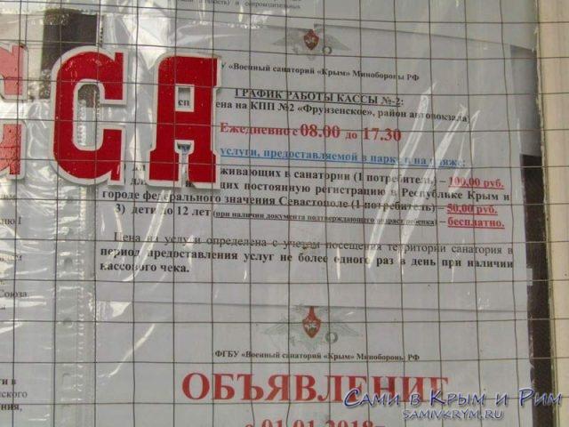 Вход на территорию санатория Крым платный