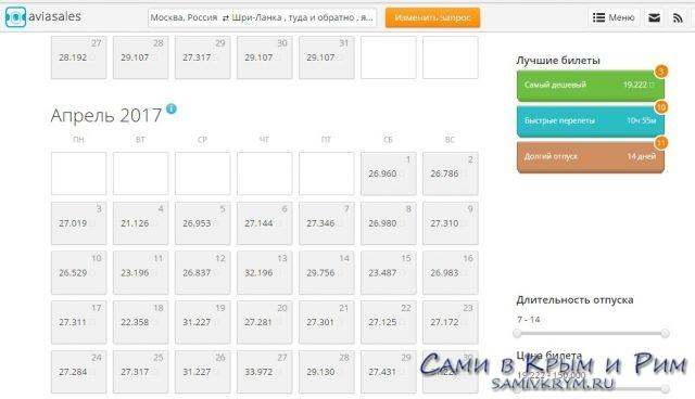 aviasales-kalendar-nizkih-cen