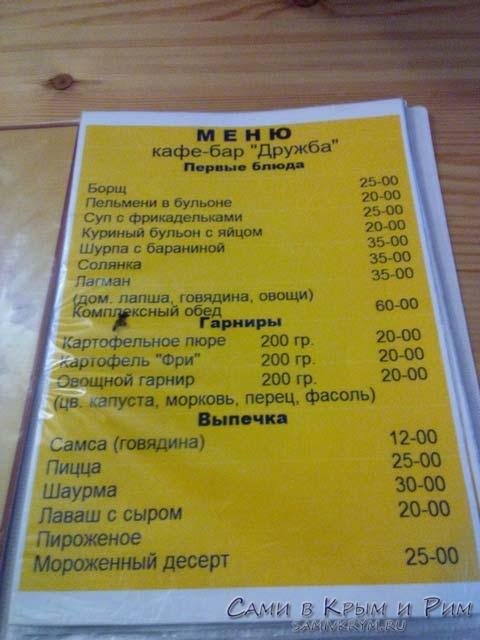 kafe-drygba-novoalekseevka-2