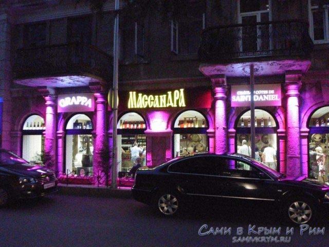 massandra-firmennii-magazin