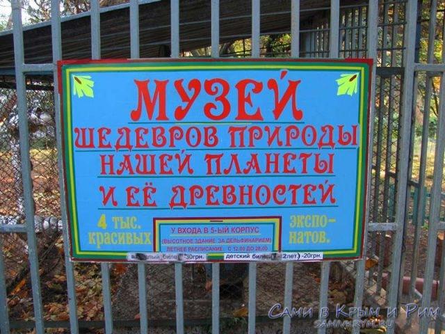 myzei-na-territorii-sanatoriya-krym