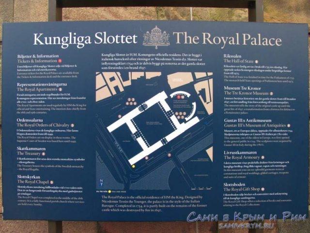 raspisanie-obektov-korolevskogo-dvorca