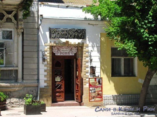 Музей-вина