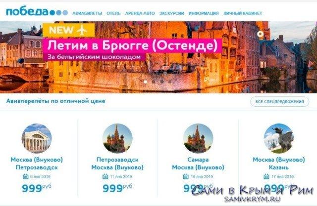 Победа за 999 рублей