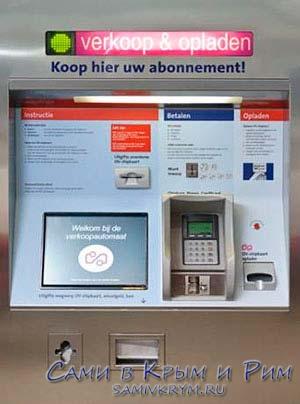 chipkaart-verkoop-machine