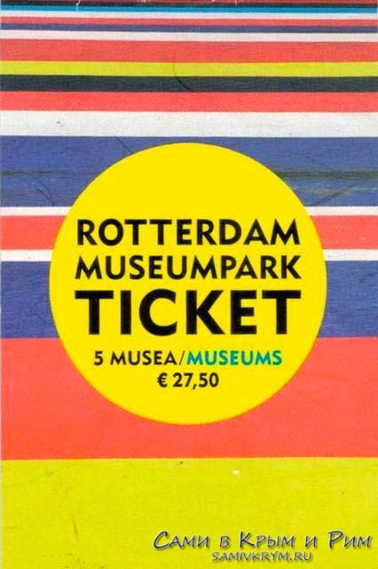 museumpark-bilet