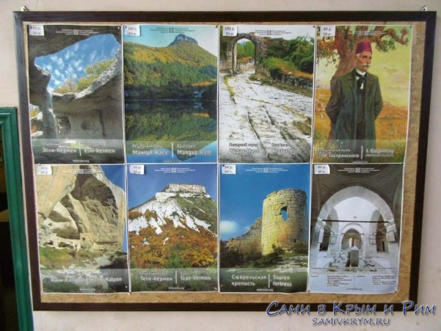 пещерные-города-Крыма-цена-за-вход
