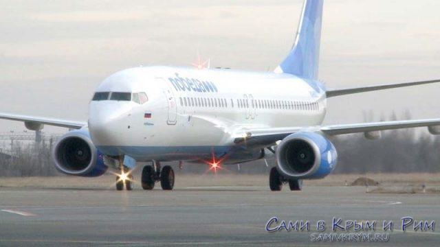призимление-самолета