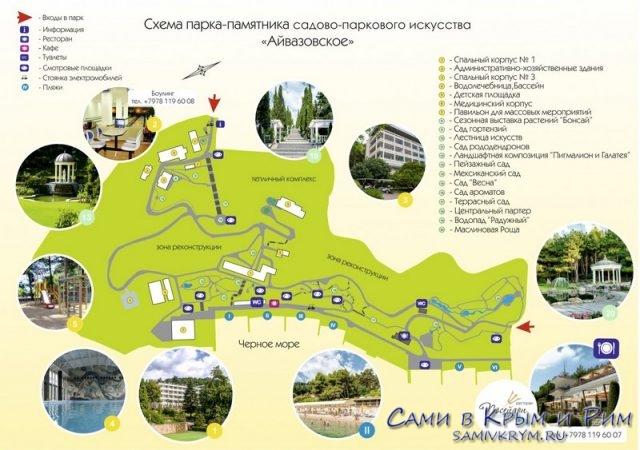 схема-парка-айвазовское
