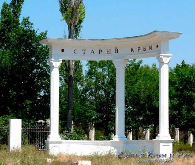 старый-крым-арка