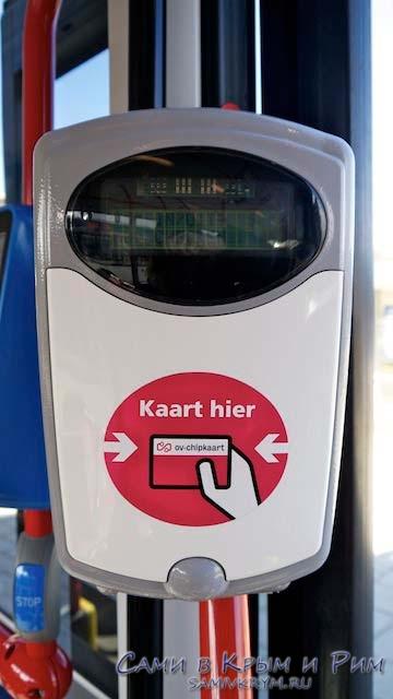 validator-v-avtobyse