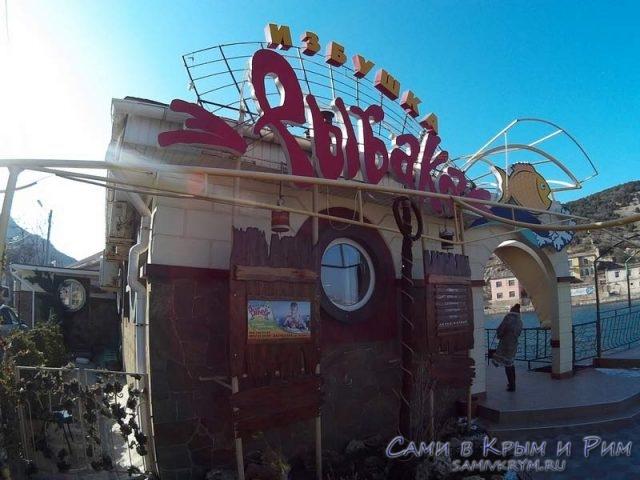 Избушка-Рыбака-ресторан