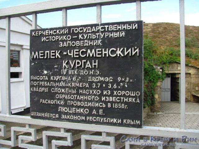 Мелек-Чесменский-курган