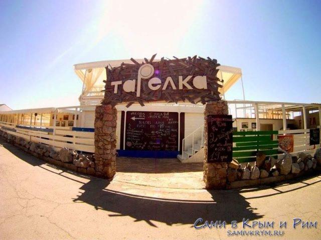 Ресторан-Тарелка