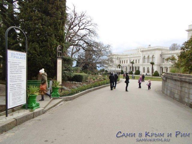 Вход-на-территорию-Ливадийского-дворца
