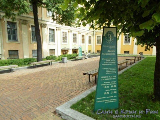Вход-в-Меньшиковский-дворец