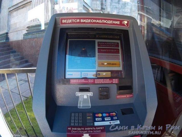 билетный-аппарат