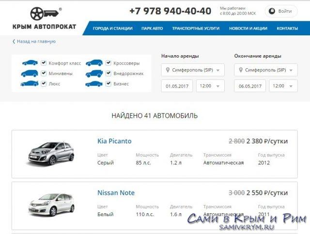 крым-автопрокат