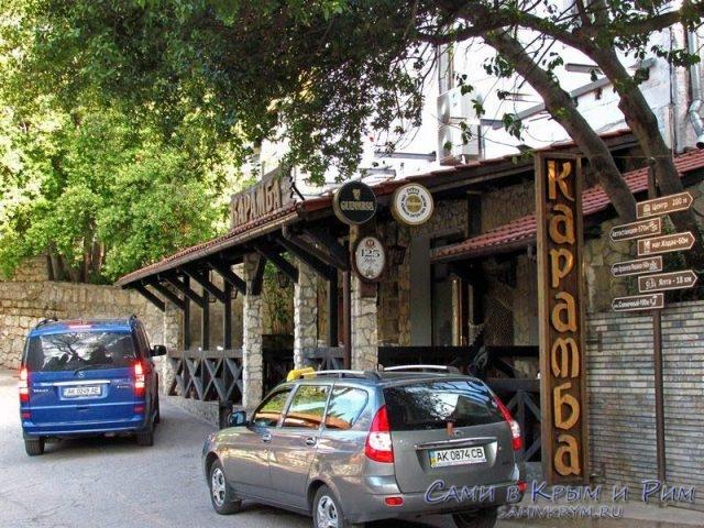 ресторан-Карамба