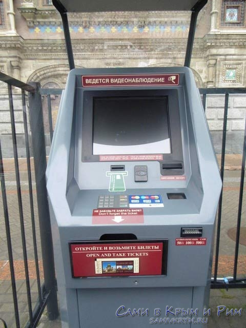 Аппарат-электронных-билетов