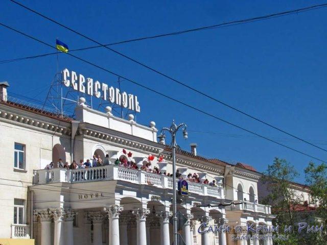 Гостиница-Севастополь