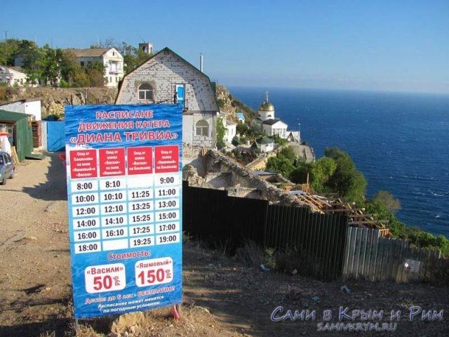 Катер-Балаклава-Яшмовый-пляж