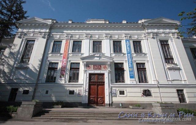 Музей-Тавриды-в-Симферополе