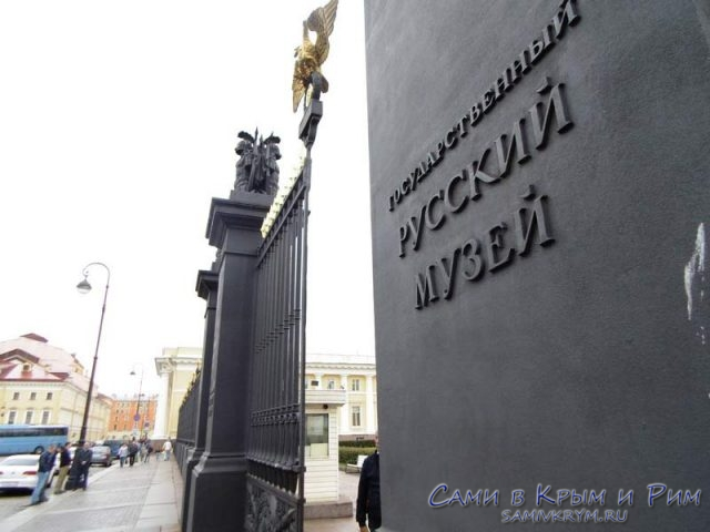 Русский-музей-в-Санкт-Петербурге