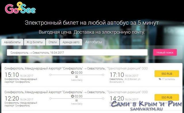 Автобусные-билеты-в-агенствах