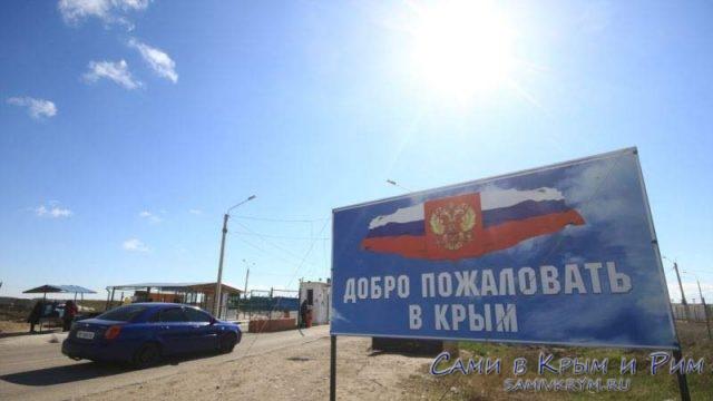Добро-пожаловать-в-Крым