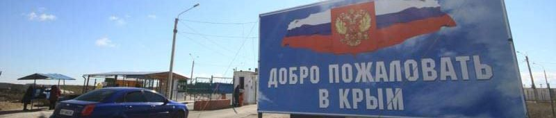 Добро-пожаловать-в-Крым-заставка