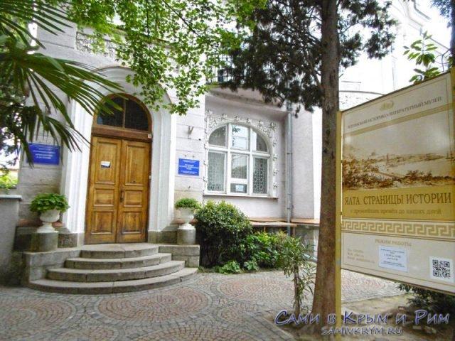 Литературно-исторический-музей-Ялты