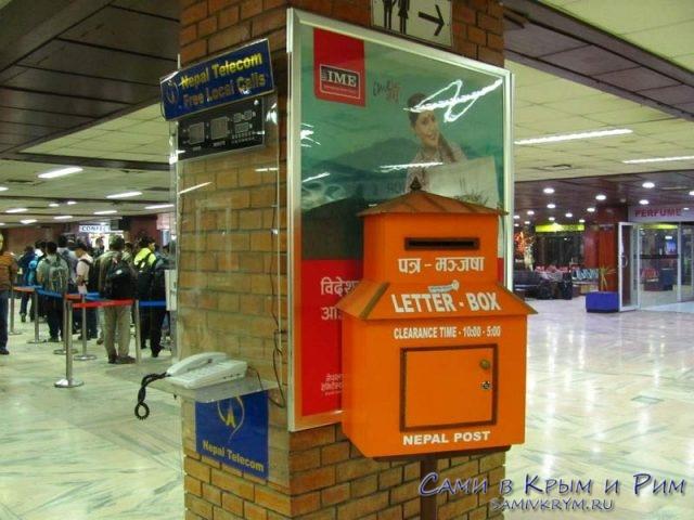 Почта-в-аэропорту-Катманду