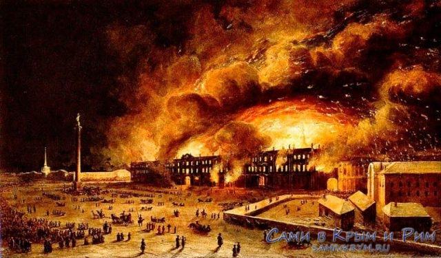 Пожар-в-Эрмитаже