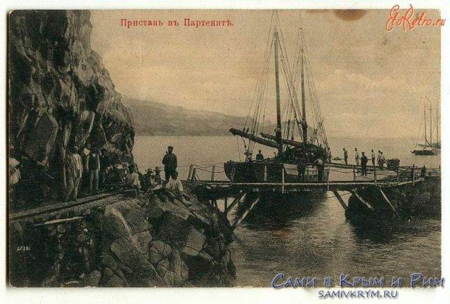 Пристань-в-Партените