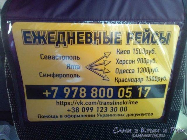 Рейсы-Крым-Украина