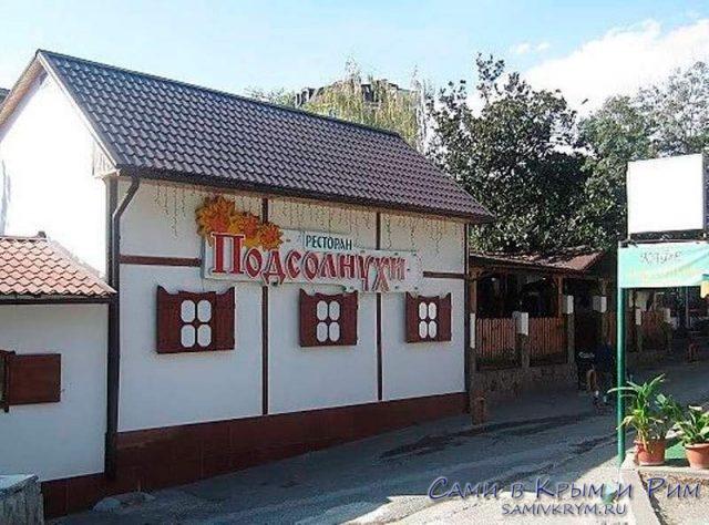 Ресторан-Подсолнухи