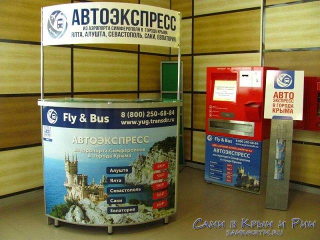 Стойка-FlyBus-в-аэропорту